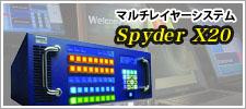 マルチレイヤーシステム Spyder X20