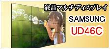 液晶マルチディスプレイ SAMSUNG UD46C