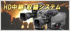 HD中継・収録システム