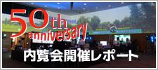 50th anniversary 内覧会開催レポート
