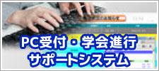 6_PC受付