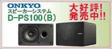 8_D-PS100