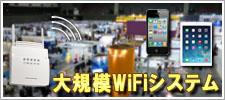 7_大規模wifi