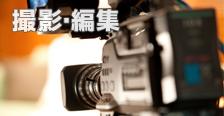 企画・制作事業/撮影・編集