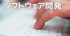 企画・制作事業/ソフトウェア開発